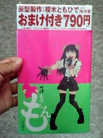 Moyashi5